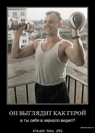 Гагарин качается